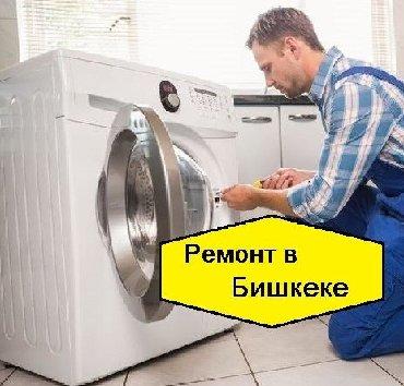 стиральных машин водонагревателей в Кыргызстан: Ремонт стиральных машин автомат любых марока так же ремонт с гарант