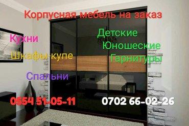 Мебель на заказ!Вот уже более 8 лет мы в Бишкек