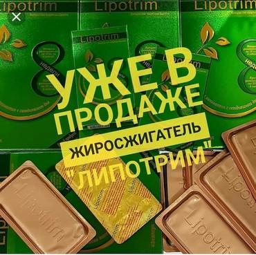 Средства для похудения в Беловодское: Капсулы для похудения липотрим усиленная формула ОРИГИНАЛ ДОСТАВКА