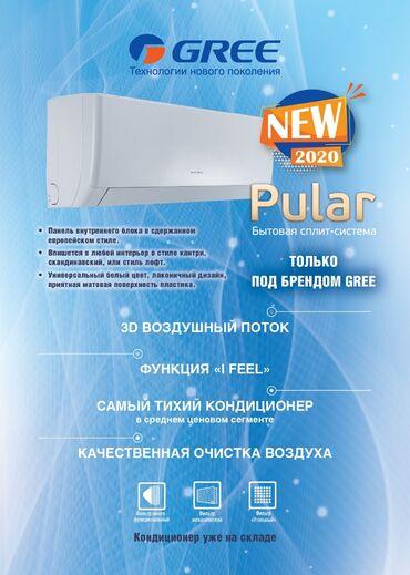 Бытовая техника - Бишкек: Супер акция!!!Успей купить!!! Стильный кондиционер по выгодной цене!!!