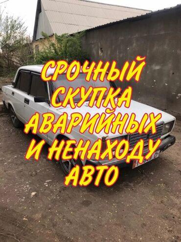 скупка машин в любом состоянии in Кыргызстан | ШВЕЙНЫЕ МАШИНЫ: ВАЗ (ЛАДА) 1979