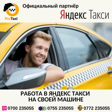 авто такси с выкупом в Кыргызстан: Приглашаем всех водителей такси к взаимовыгодному сотрудничеству
