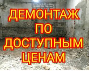ПРОЕМ  В СТЕНЕ в Бишкек