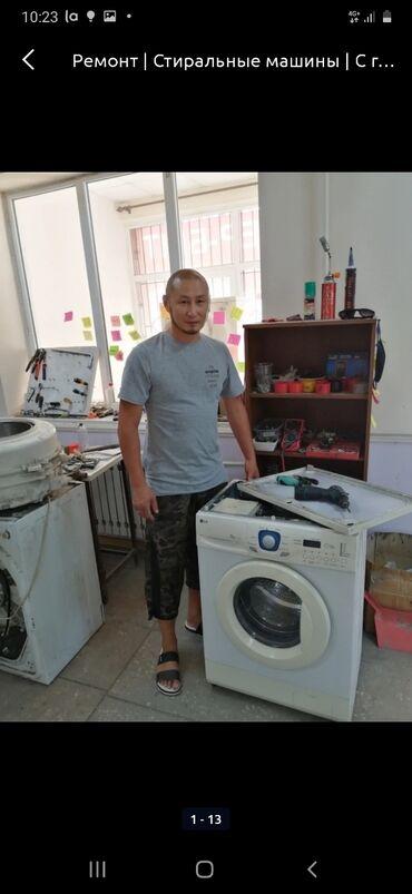 гортензия в бишкеке в Кыргызстан: Ремонт | Стиральные машины | С гарантией, С выездом на дом