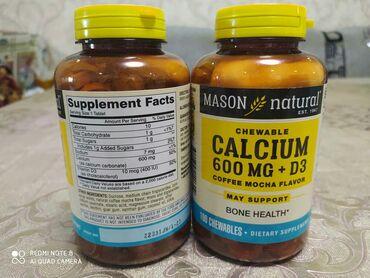 Кальций +д3 calcium+d3 витамины и бады из США в наличии и на заказ