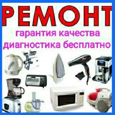Ремонт электро чайник и любые техники для кухни обогреватели и.т.д