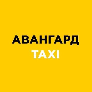 работа в бишкеке водитель с личным авто спринтер грузовой в Кыргызстан: Яндекс такси. 200 сом на баланс Онлайн обналичивание