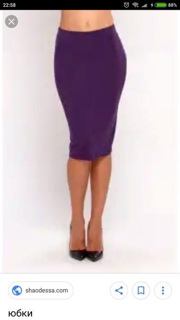Продаю юбку в Беловодское