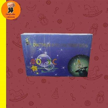 Набор детского творчества - Фокусы и магия!!⠀В комплекте есть