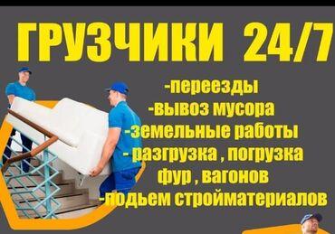 грузчики бишкек in Кыргызстан | РАЗНОРАБОЧИЕ: Грузчики, Грузчики! Ищу работу грузчика. Любую! Грузчик бригада