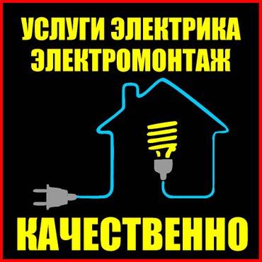 Электрик. услуги электрика. муж на час. в Бишкек