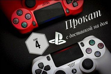 Прокат ps4 с новыми играми:- ufc 2;- gta 5;- mortal kombat xl;- pe в Бишкек