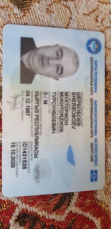25 объявлений | НАХОДКИ, ОТДАМ ДАРОМ: Найден паспорт