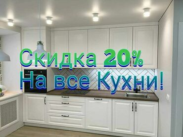 proekt doma в Кыргызстан: Мебель на заказ | Кухонные наборы | Бесплатная доставка