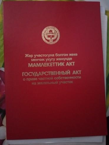 Продаю участок 6 сотых село Джал в Бишкек