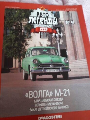 volqa - Azərbaycan: Avtoleqenda masin jurnali Volqa M21Moskvic-408Yalniz jurnallar