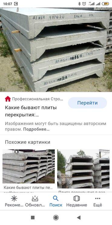Продаю плиты перекрытия в городе Ош 7шт