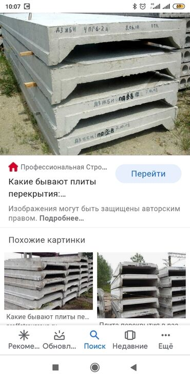 cement kazahstan в Кыргызстан: Цемент