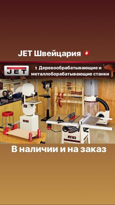 Станки JET (Швейцария) в наличии и на в Бишкек