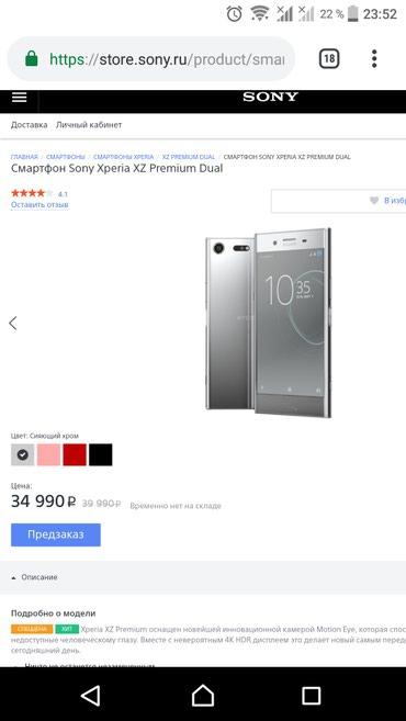 Куплю Sony Xperia XZ premium.   в Бишкек