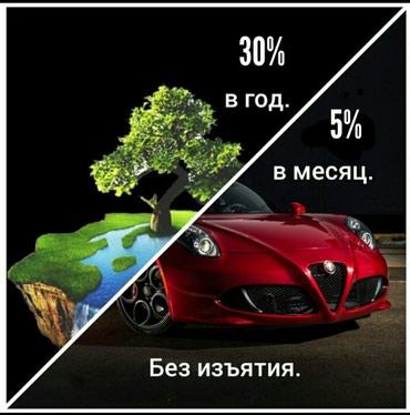Без изьятия: авто($1000), участки($1000), в Бишкек