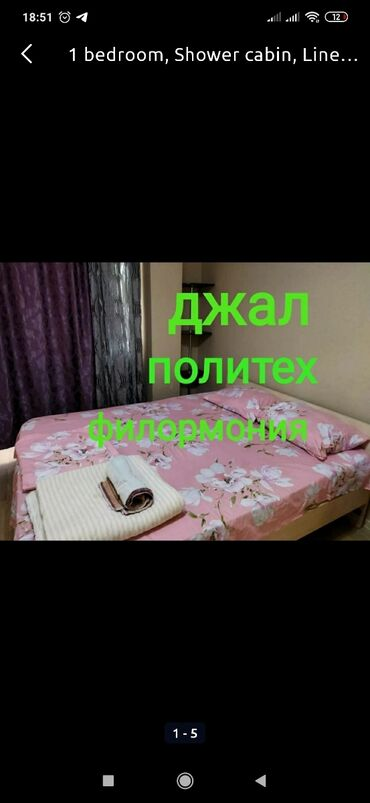 домофоны бишкек in Кыргызстан | ДРУГАЯ БЫТОВАЯ ТЕХНИКА: 1 комната, Душевая кабина, Кондиционер, Парковка, Без животных
