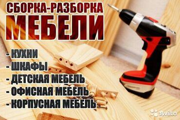мастер по сборке мебели в Кыргызстан: Сборка мебелиРазборка мебелиРазборка сборка мебелиПеревозка