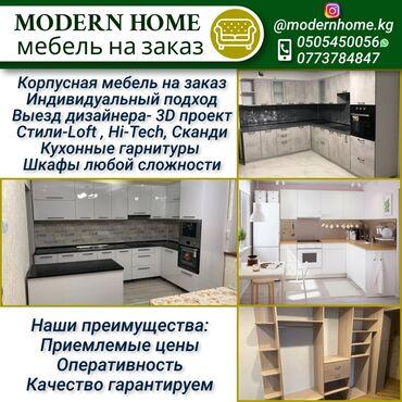 Мебельные услуги - Кыргызстан: Мебель на заказ | Кухонные гарнитуры, Шкафы, шифоньеры, Шкафы-купе | Бесплатная доставка