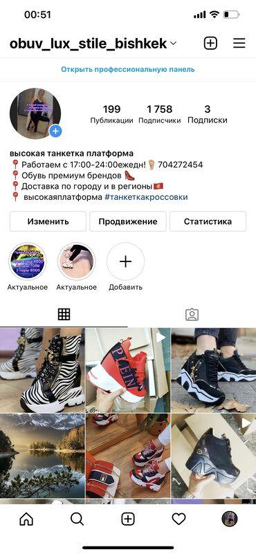 converse бишкек in Кыргызстан | СПОРТТУК БУТ КИЙИМ: Брендовая обувь люкс качества танкетка высокая платформа большой ассор