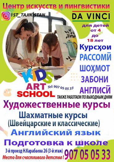 Центр искусств и лингвистики города Душанбедля детей от 4 до 18