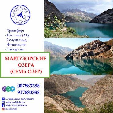 Визы и путешествия в Таджикистан: МАРГУЗОРСКИЕ ОЗЕРА (СЕМЬ ОЗЕР) Стоимость тура: По запросу;Количество в