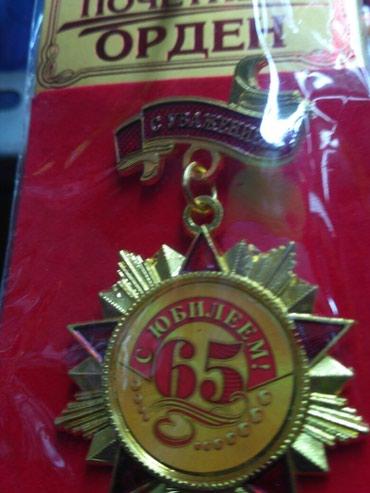 Орден и медали 65лет в Бишкек