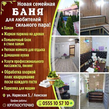 для караоке в Кыргызстан: Баня, Хамам | Караоке, Массаж, Пилинг