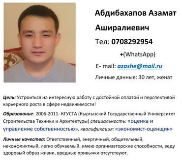 Хочу найти работу в сфере недвижимости! в Бишкек