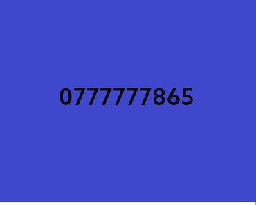 Семерки 0777777865 в Бишкек