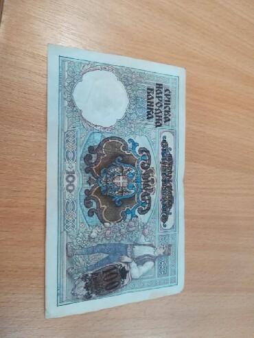 Monete | Srbija: Stari novac