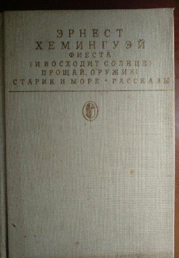 Продам книгу! Эрнест Хемингуей в Zabrat