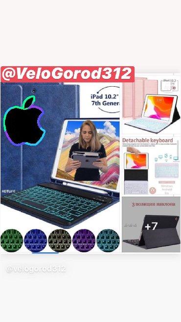 Чехлы для планшетов asus - Кыргызстан: Планшеты iPad 7 поколения, диагональ 10,2 дюйма, новая модель (ноябрь
