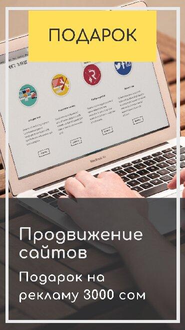 совместное продвижение в Кыргызстан: СЕО продвижение сайтаSEO продвижение сайтаВыведем сайт в топ-5В Яндекс