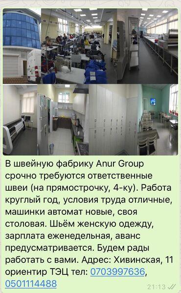 Швеи - Бишкек: Швея Прямострочка. С опытом. ТЭЦ