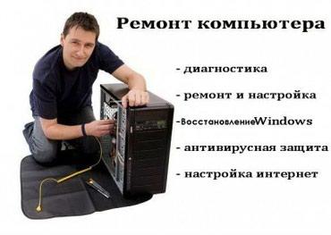 Bakı şəhərində Kompyuter təmiri