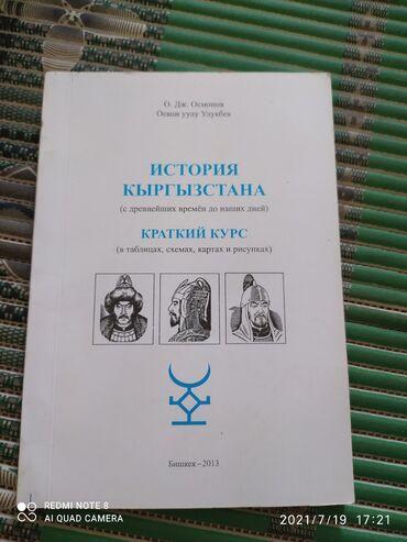 Спорт и хобби - Балыкчы: История Кыргызстана г. Балыкчы
