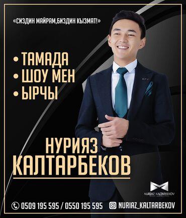 Портер в аренду бишкек - Кыргызстан: Фотосъёмка, Видеосъемка | Студия | Подводная съемка, Слайд шоу, Съемки интервью