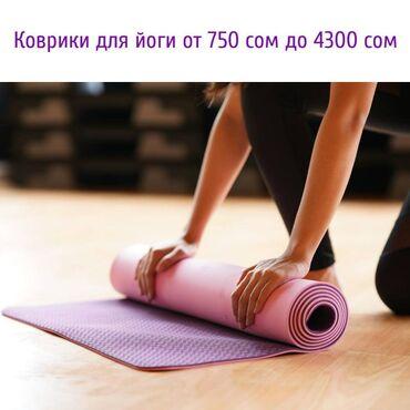 коврики для йоги бишкек in Кыргызстан | АКСЕССУАРЫ ДЛЯ АВТО: Коврики для йоги и спорта! Разные ценовые категории и материалы - ПВХ