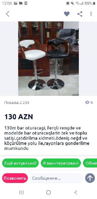 зеркало на заказ в Азербайджан: Большой выбор на любой вкус барных стул с доставкой в адрес