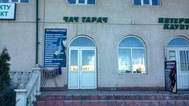 Сдаю в аренду действующую ПАРИКМАХЕРСКУЮ по улице Молодая-Гвардия 124, в Бишкек