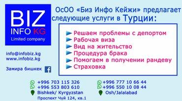 Deport turkey visa bİŞkek kİŞİlerİn deportlarini aÇiyoruz ve visa в Бишкек