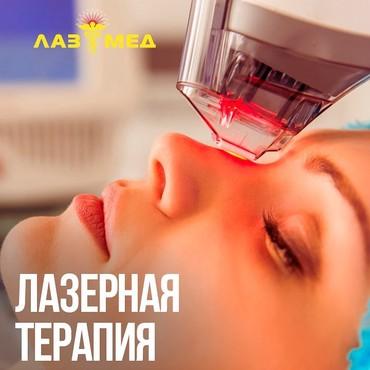 Знаете ли вы, что лазеротерапия в Бишкек