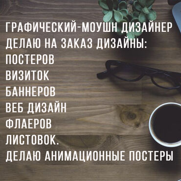 моушн дизайн бишкек в Кыргызстан: Графический-моушн дизайнер делаю на заказ дизайны: постеров визиток ба