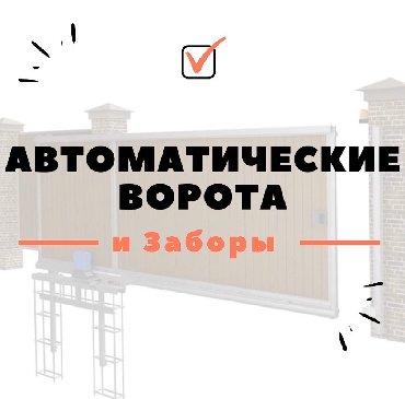 секционные ворота бишкек в Кыргызстан: Ворота / Откатные, Секционные, Роллворота. Производства Италия